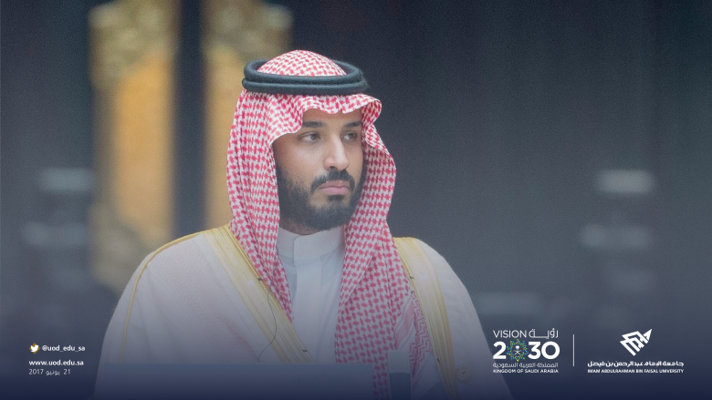 IAU pledges allegiance to the new Crown Prince, Muhammad bin Salman