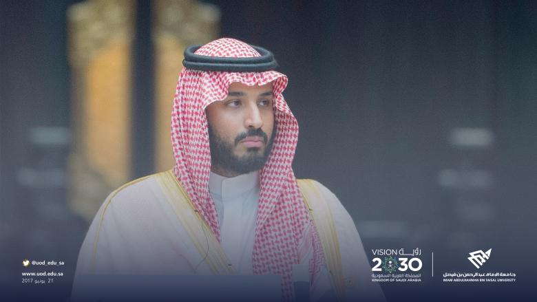 IAU pledges allegiance to the new Crown Prince, Muhammad bin Salman
