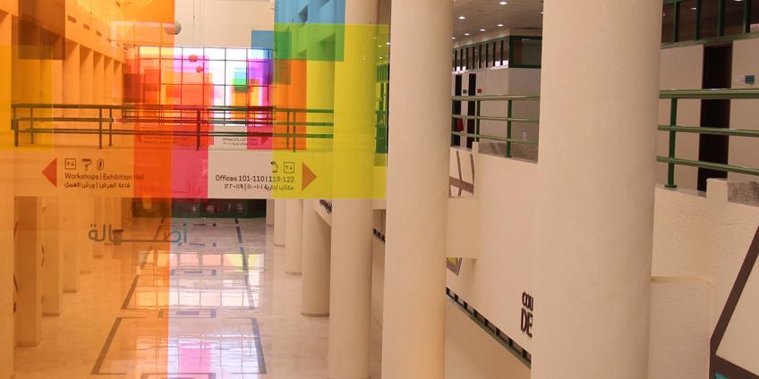كلية التصاميم Imam Abdulrahman Bin Faisal University