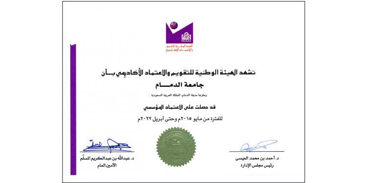 شهادة الاعتماد المؤسسي من الهيئة الوطنية للتقويم والاعتماد الأكاديمي