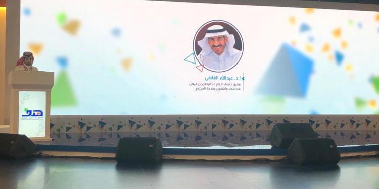 وكيل الجامعة للدراسات و التطوير وخدمة المجتمع أ.د عبدالله حسين القاضي في ملتقى لقاءات المنظم من صندوق تنمية الموارد البشرية (هدف)