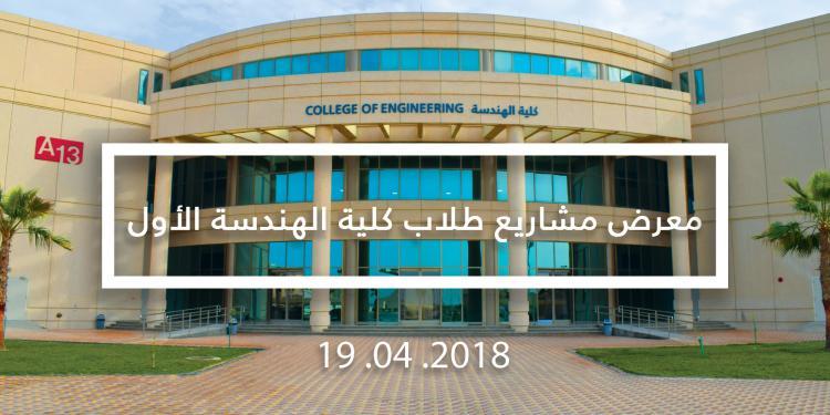 معرض مشاريع طلاب كلية الهندسة الأول
