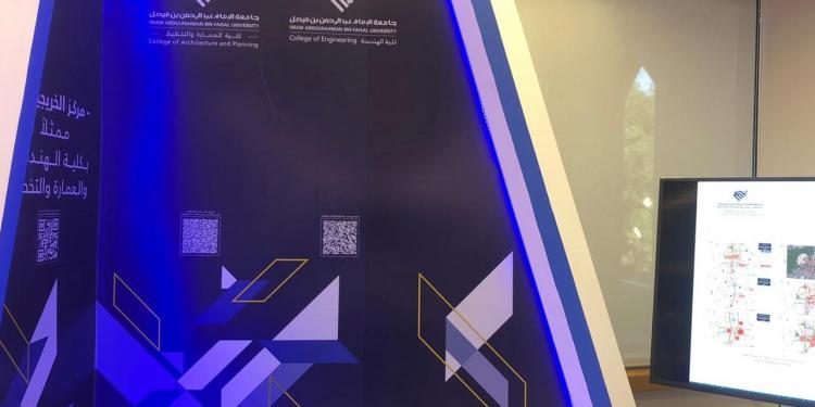 فعالية الغرفة الشرقية معرض منتدى المقاولات 2019