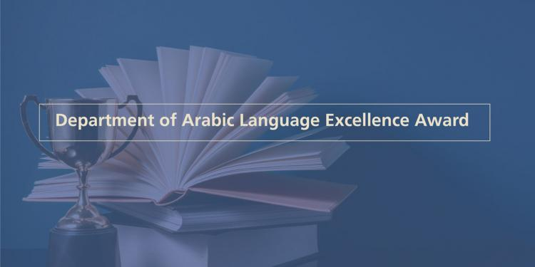 Department of Arabic Language Excellence Award