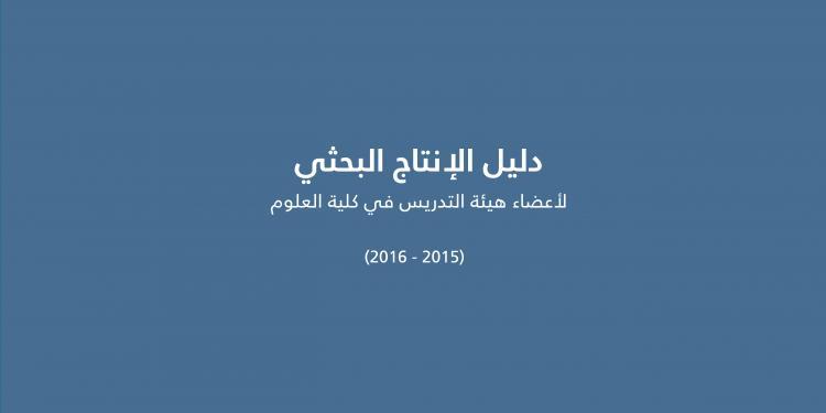 دليل الإنتاج البحثي 2015-2016