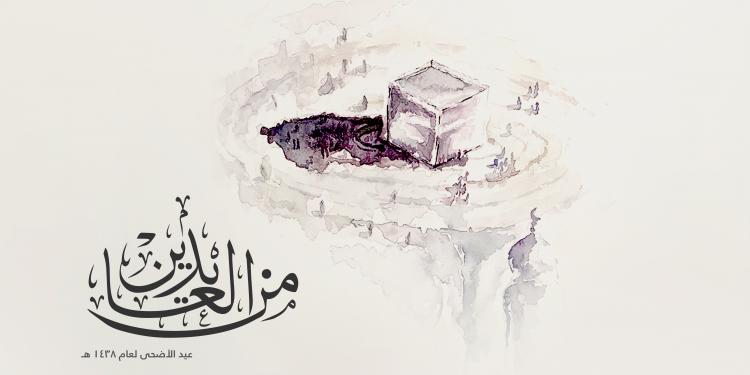Eid1438