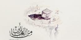 Eid Aladha
