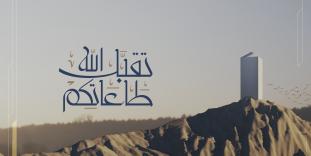 Eid Al Adha
