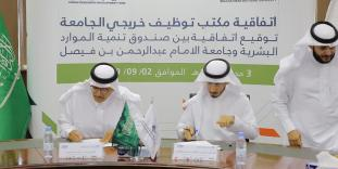 HRDF and IAU Sign a Cooperation Agreement
