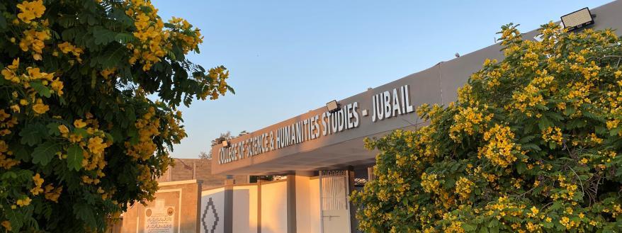 كلية العلوم والدراسات الانسانية الجبيل Imam Abdulrahman Bin Faisal University