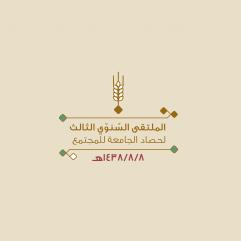 Al Hasad's 3rd Annual Forum