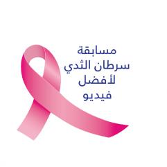 Breast Cancer Competition