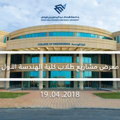 فعاليات سابقة Imam Abdulrahman Bin Faisal University