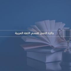 Department of Arabic Language Excellence Award Arabic