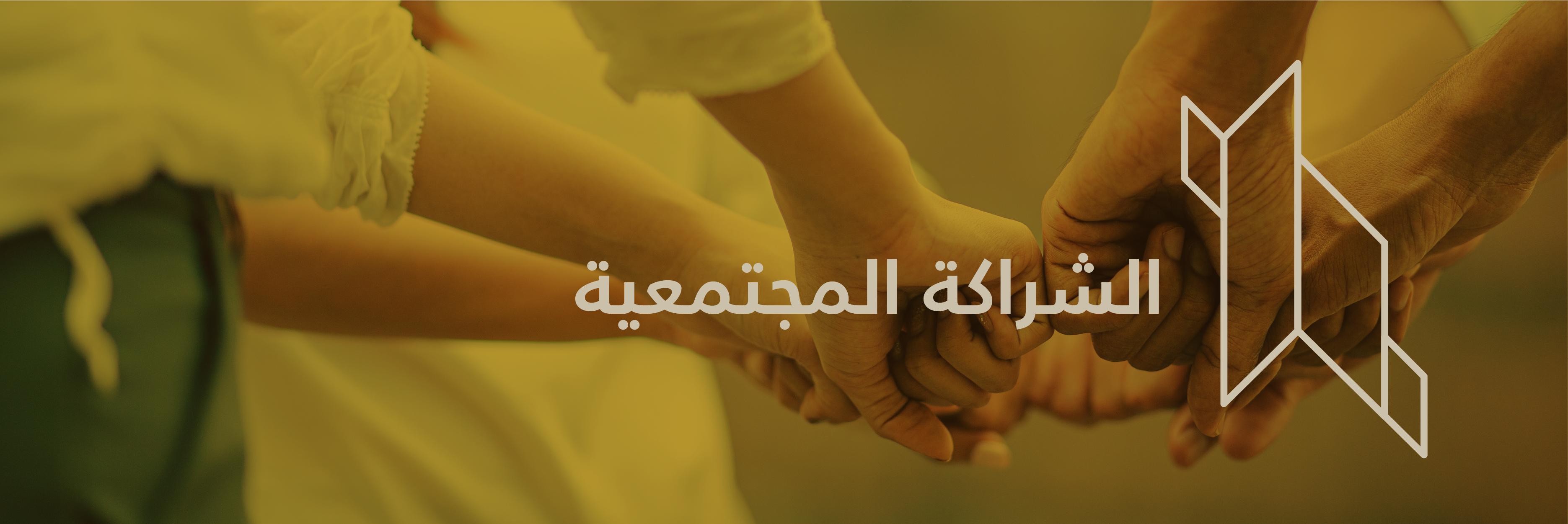 الشراكة المجتمعية