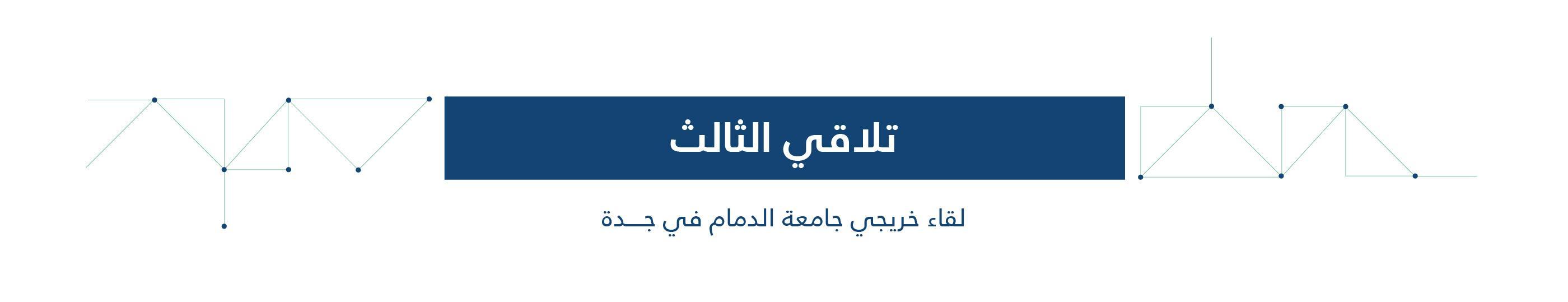 Alumni Reunion - Talaqi 3