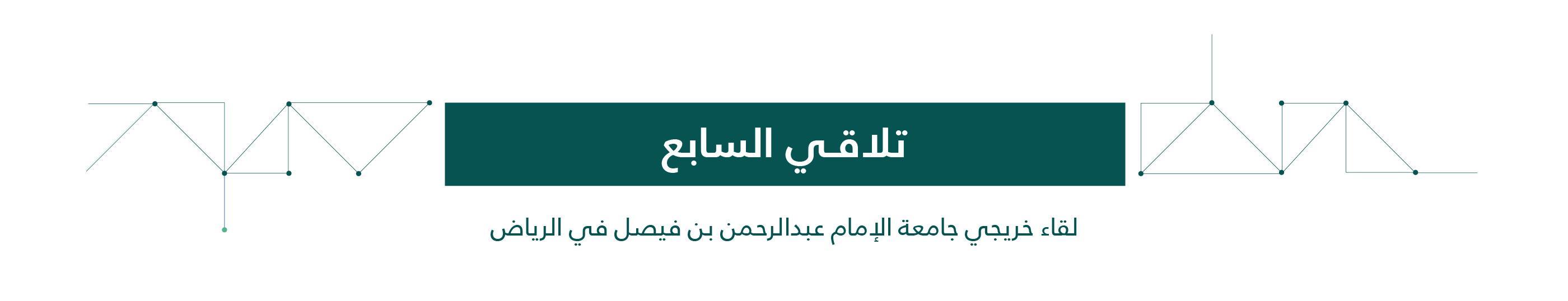 Talaqi 7 (Riyadh)