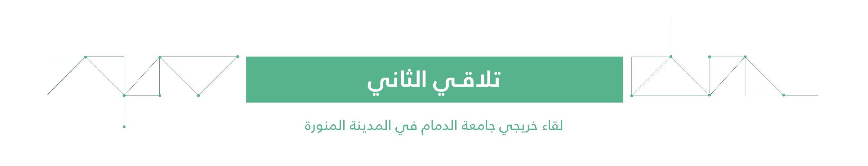 Alumni Reunion - Talaqi 2